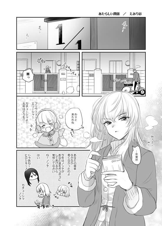 ガールズ&パンツァー 逸見エリカ カチューシャ 漫画