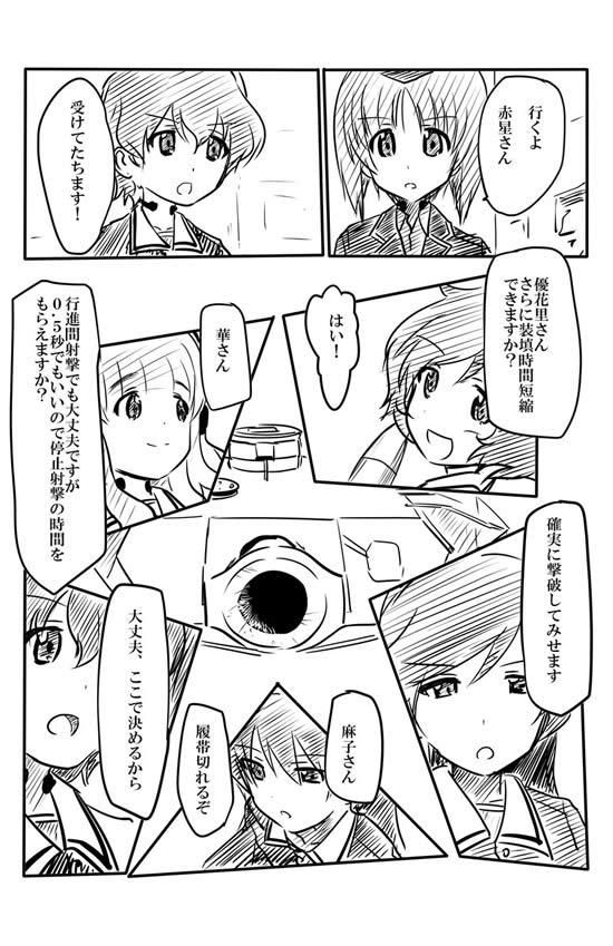 ガールズ&パンツァー 赤星小梅 転校 大洗女子学園 漫画 03