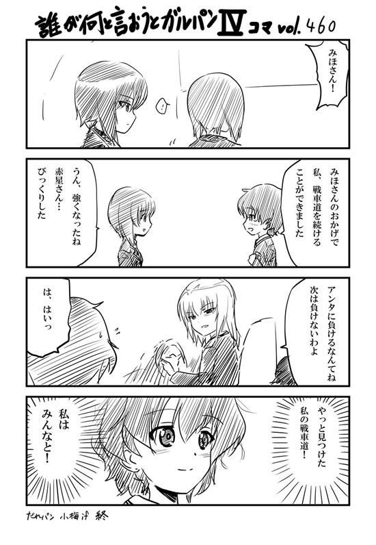 ガールズ&パンツァー 赤星小梅 転校 大洗女子学園 漫画 04