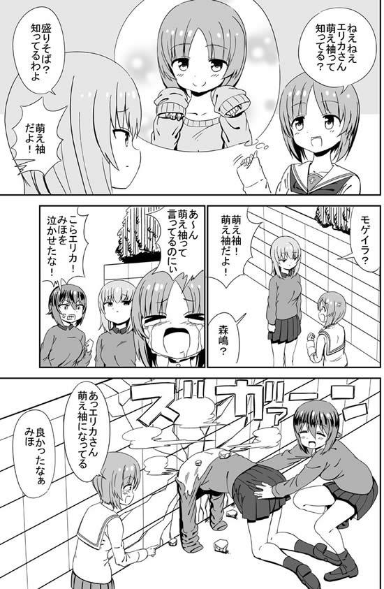 ガールズ&パンツァー 西住みほ 逸見エリカ 西住まほ 漫画01