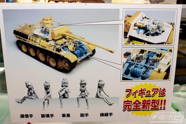 ガールズ&パンツァー 黒森峰女学園 パンターG型 げし子 02