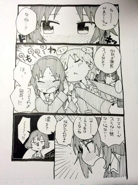 ガールズ&パンツァー 山郷あゆみ 阪口桂利奈 匂い 漫画