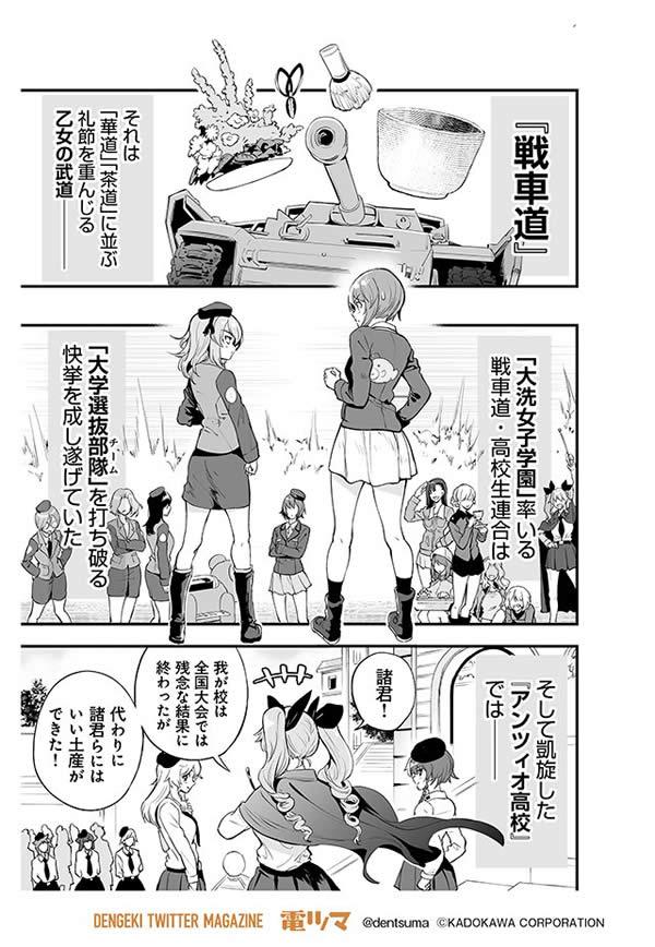 ガールズ&パンツァー アバンティ! アンツィオ高校 漫画 01