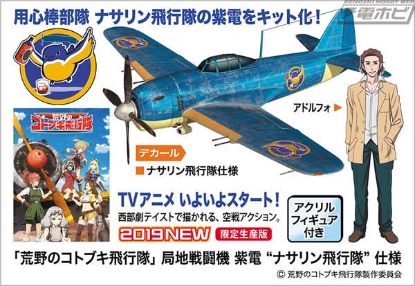 荒野のコトブキ飛行隊 ナサリン飛行隊 紫電 アドルフォ山田 プラモデル