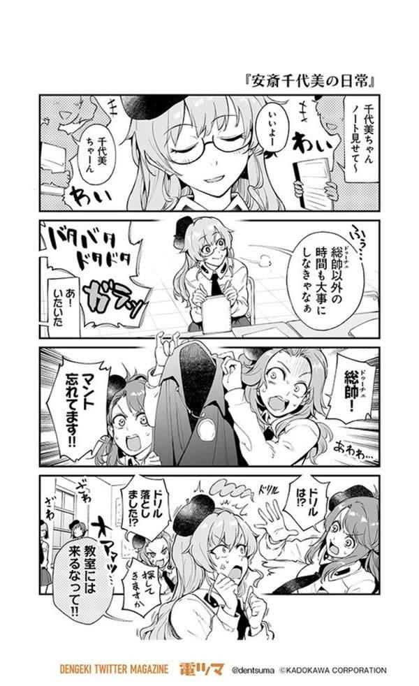 ガールズ&パンツァー アンチョビ 漫画 髪下ろしメガネっ子