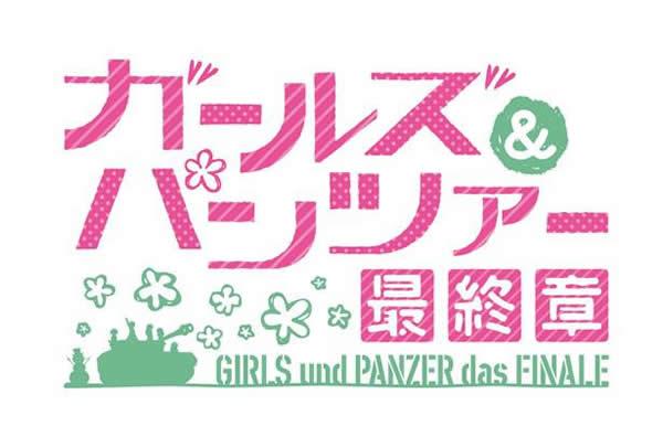 ガールズ&パンツァー 最終章 ロゴ