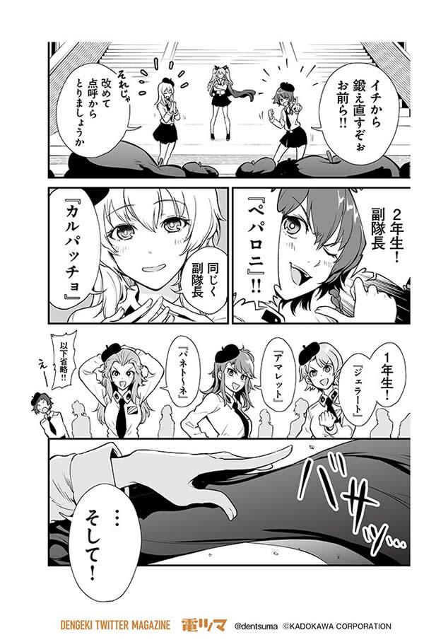 ガールズ&パンツァー アバンティ! アンツィオ高校 漫画 02