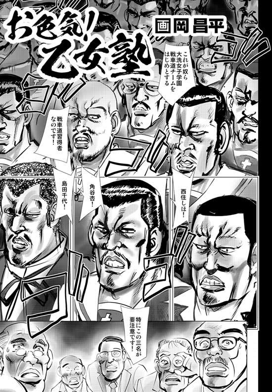 ガールズ&パンツァー 男塾パロディ 漫画 01