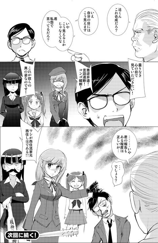 ガールズ&パンツァー 男塾パロディ 漫画 02