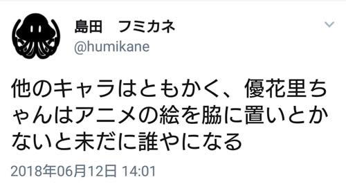 ガールズ&パンツァー 島田フミカネ 秋山優花里について