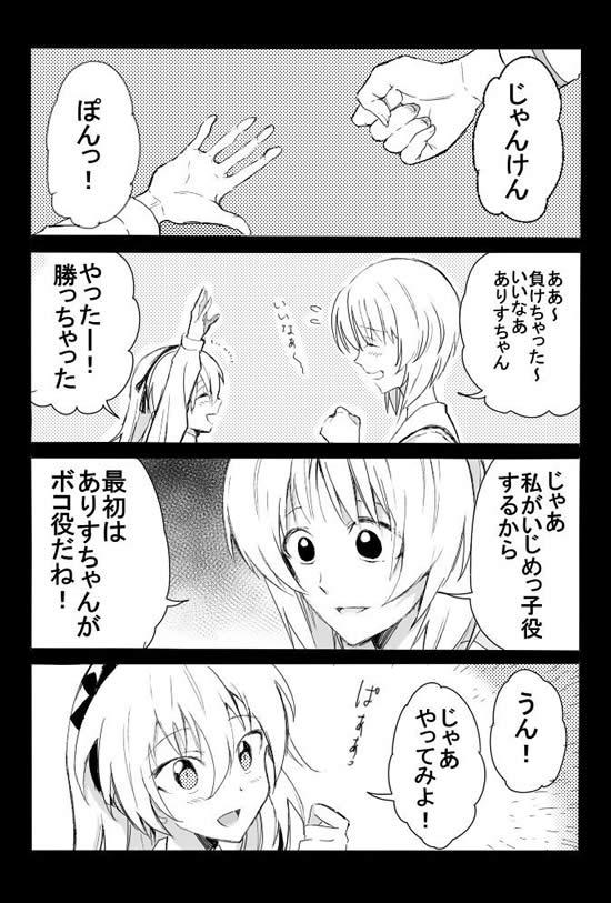ガールズ&パンツァー 島田愛里寿 ボコ 西住みほ 西住 まほボコごっこ02
