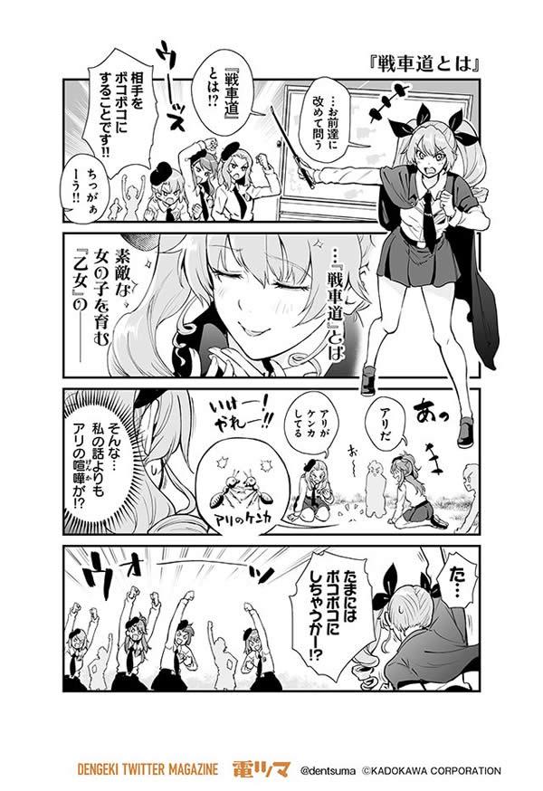 ガールズ&パンツァー アバンティ! アンツィオ高校 漫画  04