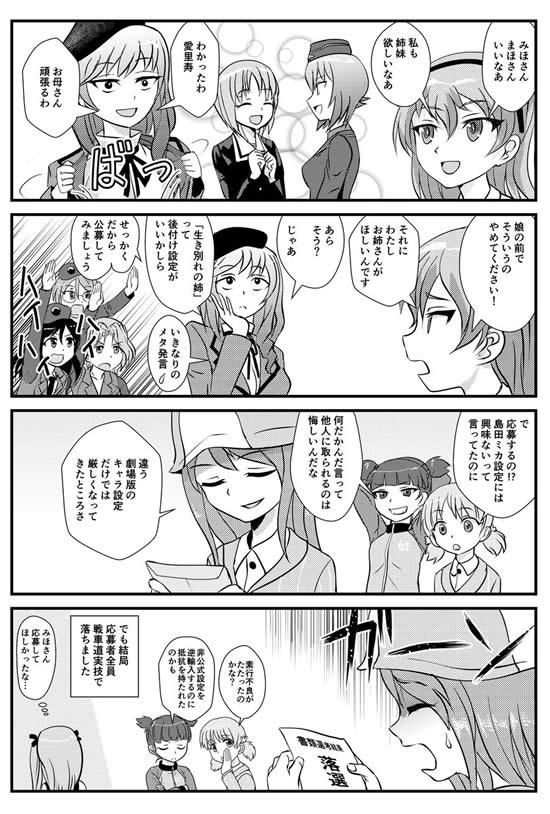 ガールズ&パンツァー 島田愛里寿 島田千代 ミカ 漫画