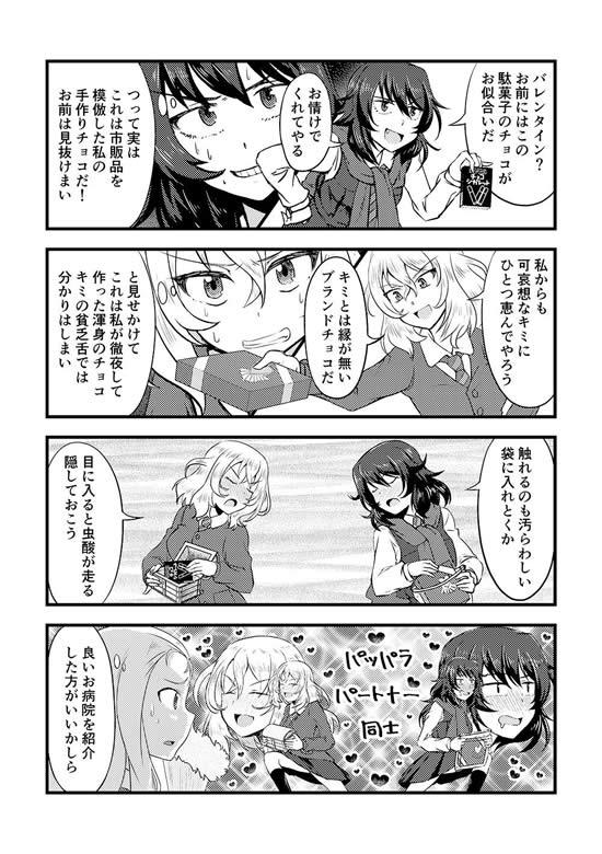 ガールズ&パンツァー 安藤 押田 バレンタインデー 漫画