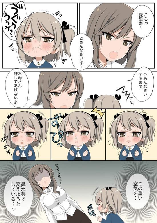 ガールズ&パンツァー 島田愛里寿 島田千代 ボコ高野豆腐 03