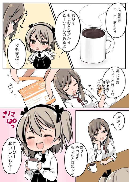 ガールズ&パンツァー 島田愛里寿 島田千代 コーヒー