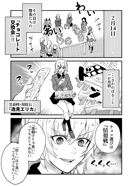 ガールズ&パンツァー 逸見エリカ バレンタインデー 漫画 01
