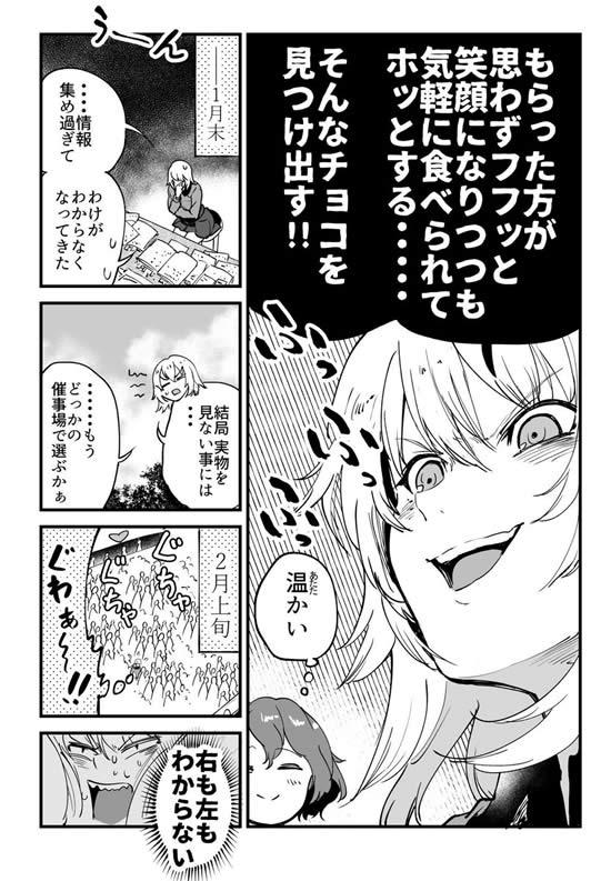 ガールズ&パンツァー 逸見エリカ バレンタインデー 漫画 02