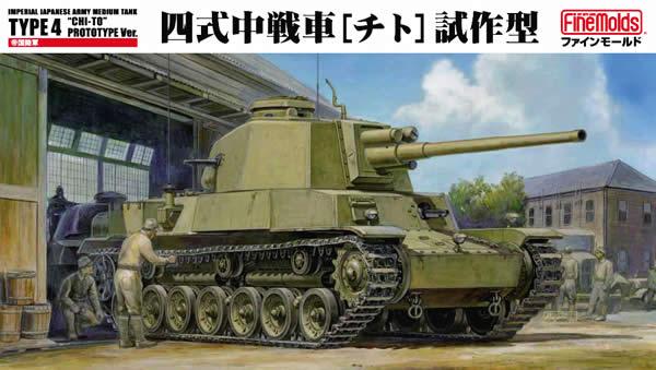 四式中戦車 チト 試作型 プラモデル