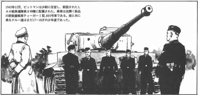 ビットマン ティーガー戦車 漫画