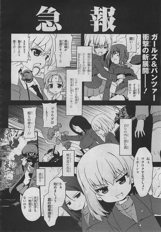 ガールズ&パンツァー もっとらぶらぶ作戦です!  弐尉マルコ 漫画01