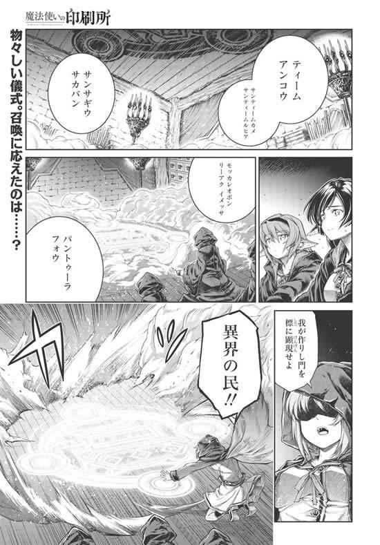 魔法使いの印刷所 ガールズ&パンツァー パロディ回 01