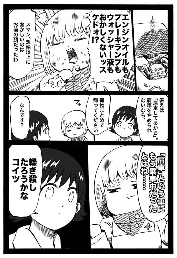 ガールズ&パンツァー 漫画 自動車教習所のナカジマとカチューシャ 03