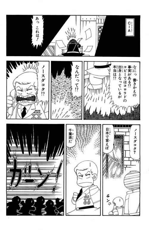 パタリロ ノースダコタ 千葉 ネタ 漫画01