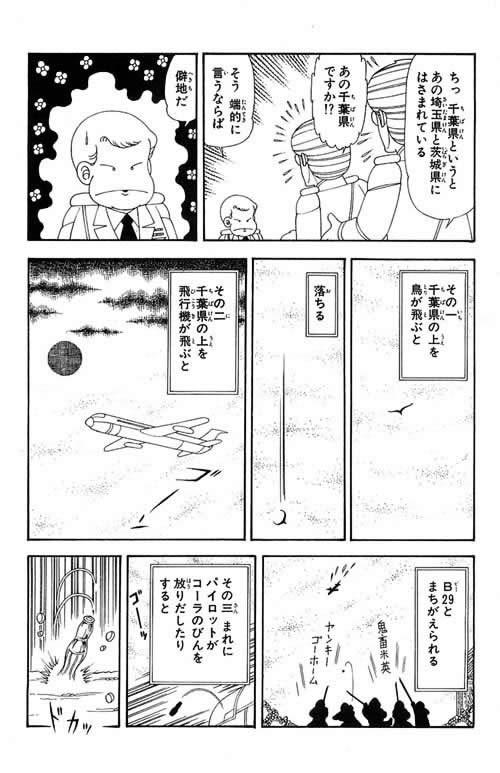 パタリロ ノースダコタ 千葉 ネタ 漫画02