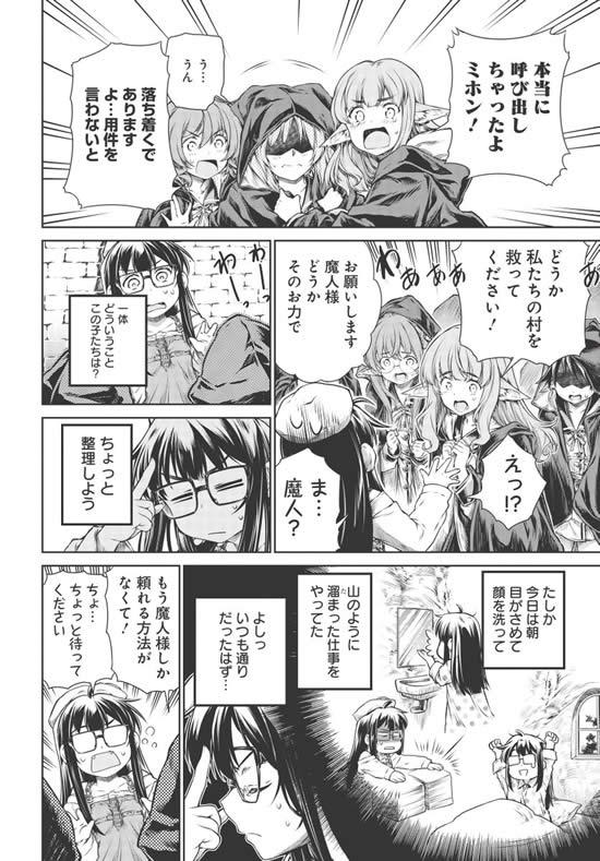 魔法使いの印刷所 ガールズ&パンツァー パロディ回 03