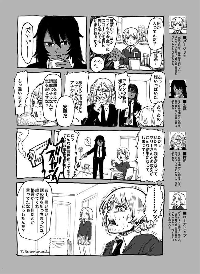 ガールズ&パンツァー 安藤 押田 ダージリン ギャングスタ