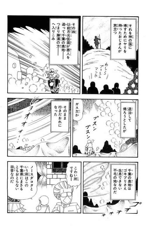 パタリロ ノースダコタ 千葉 ネタ 漫画03