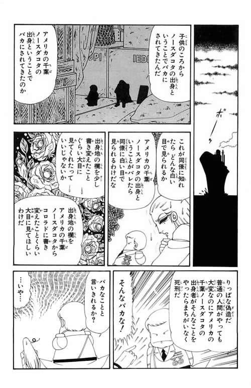 パタリロ ノースダコタ 千葉 ネタ 漫画04