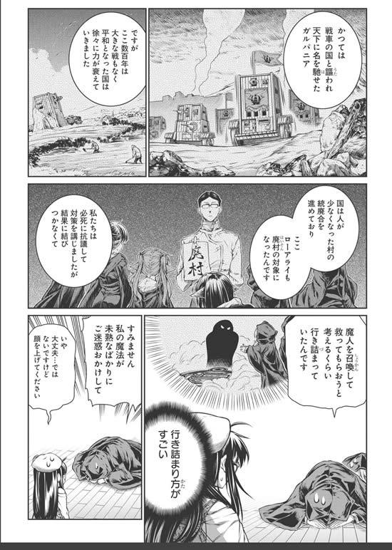 魔法使いの印刷所 ガールズ&パンツァー パロディ回 04