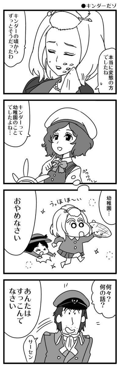 荒野のコトブキ飛行隊 弐尉マルコ マダム・ルゥルゥ ユーリア 漫画  02