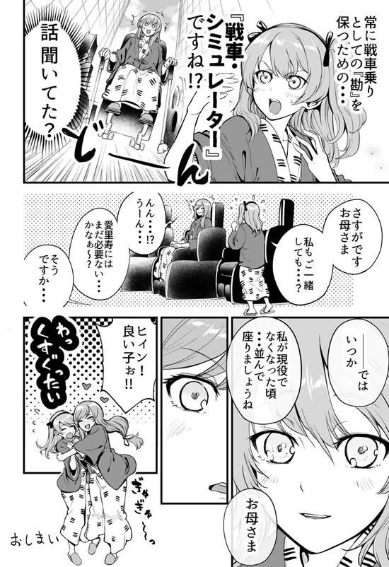 ガールズ&パンツァー 島田千代 島田愛里寿 温泉旅行 漫画04