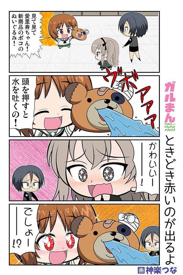 ガールズ&パンツァー 西住みほ 島田愛里寿 漫画 水を吐くボコ
