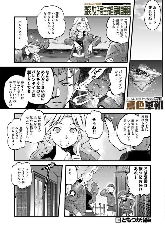 ガールズ&パンツァー ケイ タワシネタ 漫画03