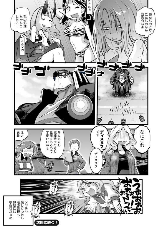 ガールズ&パンツァー ケイ タワシネタ 漫画04