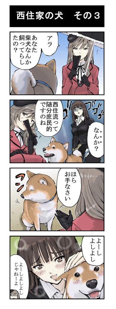 ガールズ&パンツァー 西住家の犬 西住しほ 島田千代 漫画