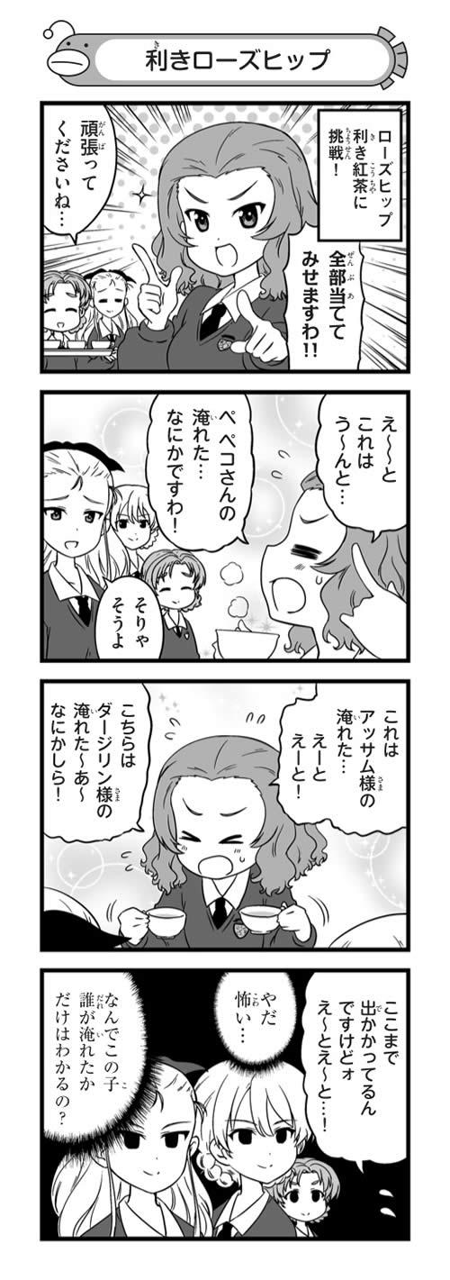 ガールズ&パンツァー ローズヒップ 利き紅茶 漫画