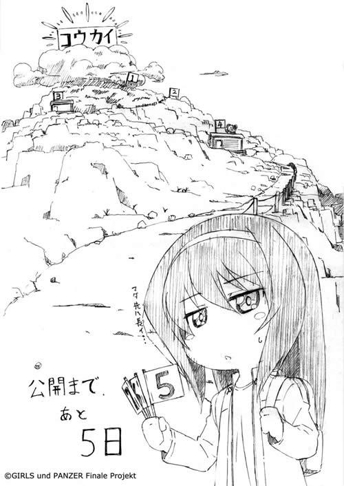 ガールズ&パンツァー 冷泉麻子 最終章 第2話 公開まで