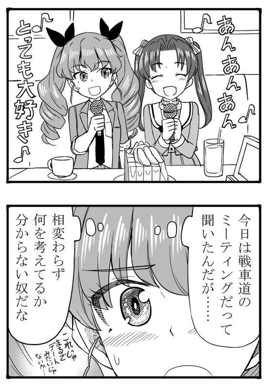 ガールズ&パンツァー アンチョビ 角谷杏 漫画 カラオケ
