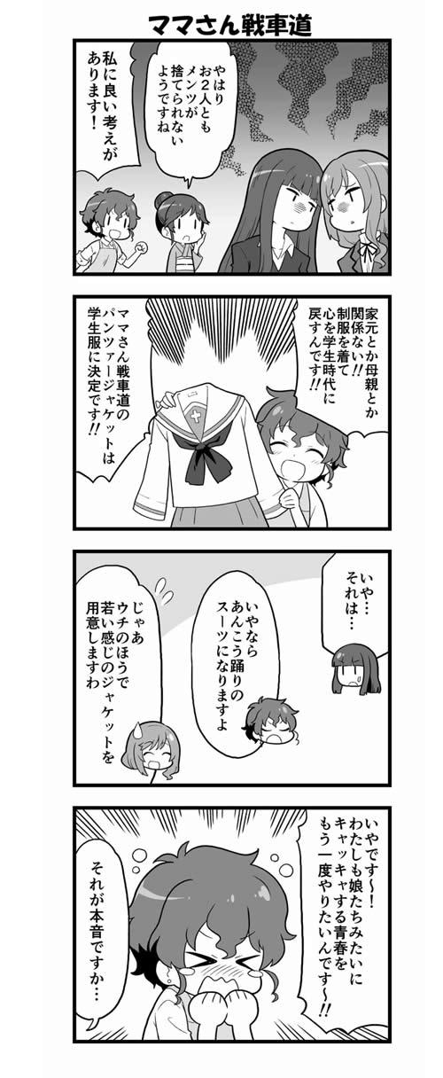 ガールズ&パンツァー ママさん戦車道 島田千代 西住しほ 秋山好子 漫画02
