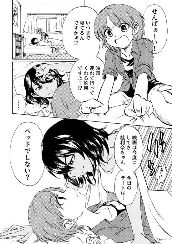 ガールズ&パンツァー ホシノ 阪口桂利奈 カップリング 漫画01