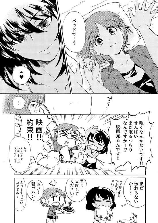 ガールズ&パンツァー ホシノ 阪口桂利奈 カップリング 漫画02