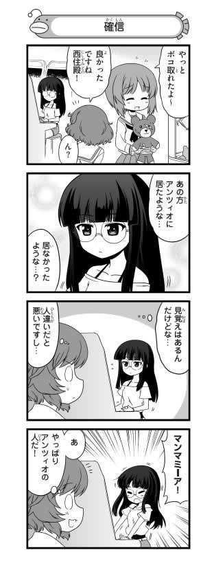 ガールズ&パンツァー アンツィオ高校 メガネモブ子 漫画
