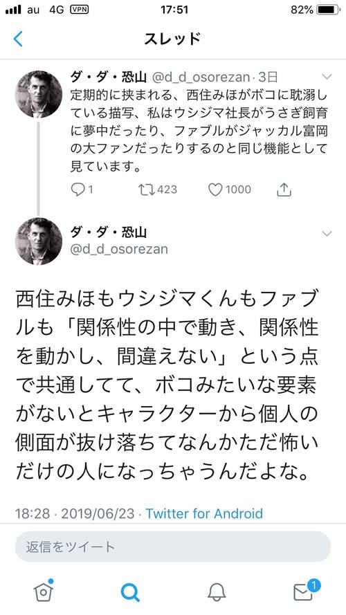 ガールズ&パンツァー Tweet 考察