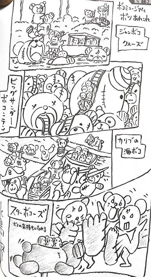 ガールズ&パンツァー ボコミュージアム 原案 水島努監督