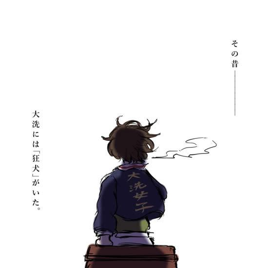 ガールズ&パンツァー 秋山好子 大洗